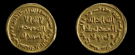 'Abd al-Malik's coin, issued 77 a.h.
