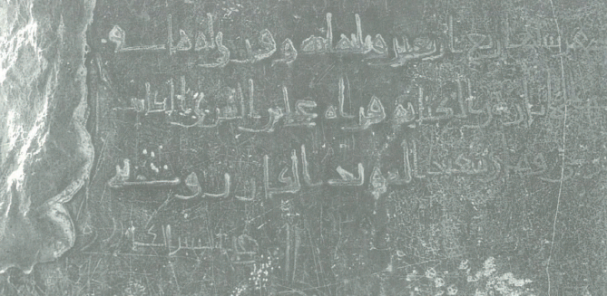 Inscription by 'Adud al-Dawla, Persepolis 344/955 © Sheila Blair