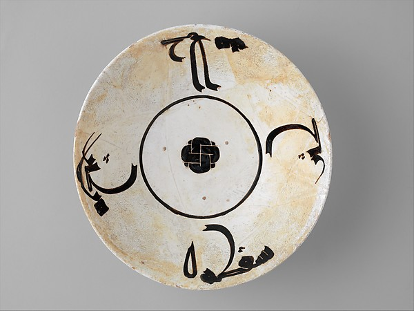 Bowl from 10th century Iran, Nishapur | MET 40.170.25 © Metropolitan Museum, New York