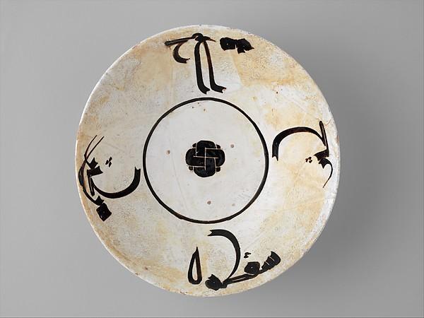 Bowl from 10th century Iran, Nishapur   MET 40.170.25 © Metropolitan Museum, New York