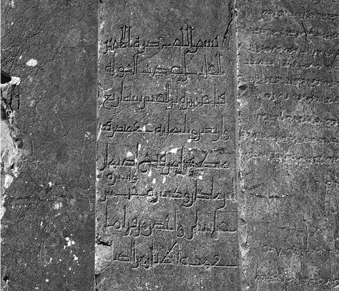 Second inscription by 'Adud al-Dawla, Persepolis 344/955-956 (detail) © Sheila Blair
