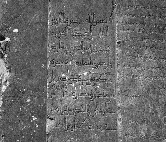 Second inscription by 'Adud al-Dawla, Persepolis 344/955-956 (detail) © Sheila Blair