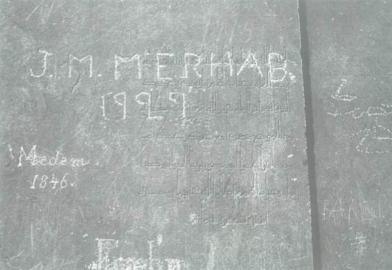 The inscription by Baha' al-Dawla, Persepolis 392/1001-1002 © Sheila Blair