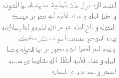 Transcription of the second inscription by Baha al-Dawla, Persepolis 392/1001-1002 © Sheila Blair