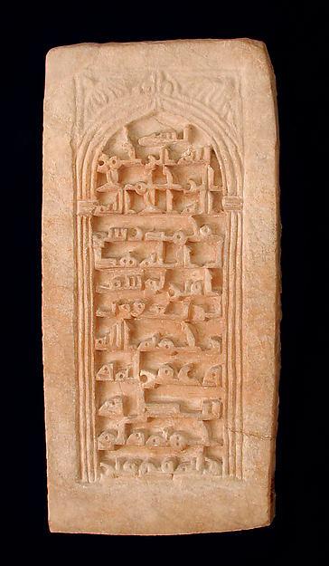 Tombstone, 10th century Iran, Nishapur (acc. num. 34.152) | courtesy Metropolitan Museum, New York