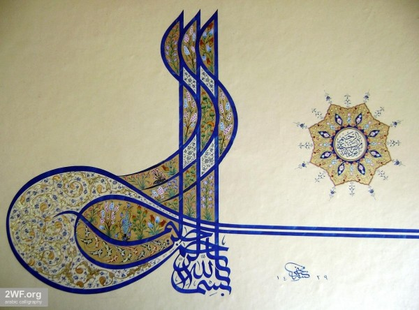 The basmala in the form of a tughra, imitating the one of Suleiman the Magnificent (courtesy of Arabic Calligraphy, 2wf.org)