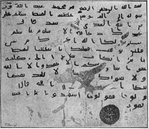 Muhammad's letter to Muqauqis, as published by Margoliouth in 1905.