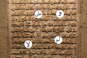 First stone of a building outside the Mosque of Cordoba; transposition in modern Arabic of selected part of the text.