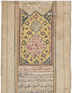 A Shi'a prayer scroll. Qajar Iran, dated AH 1240/1824-25 AD. Christie's (Oct 9th), lot 278.