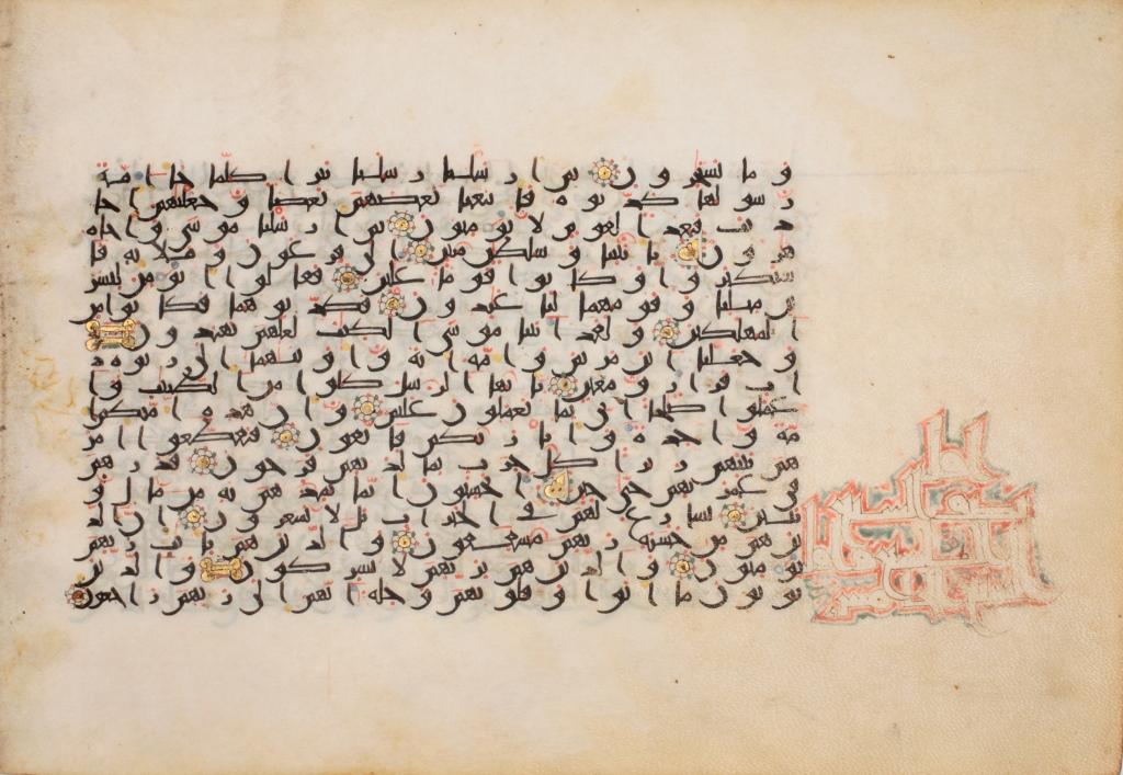 Folio from Palermo Qur'an, written in a proto-cursive script.
